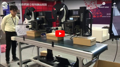 Instant Printing and Labeling Machine Exhibition Live Demonstration